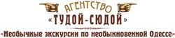 Тудой Сюдой