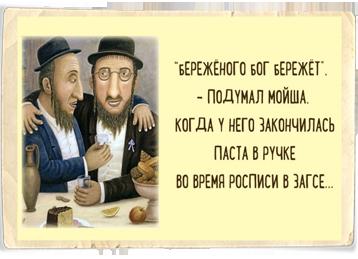 anekdoty odessa - Об Одессе