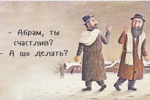 Еврейские анекдоты на тему секса