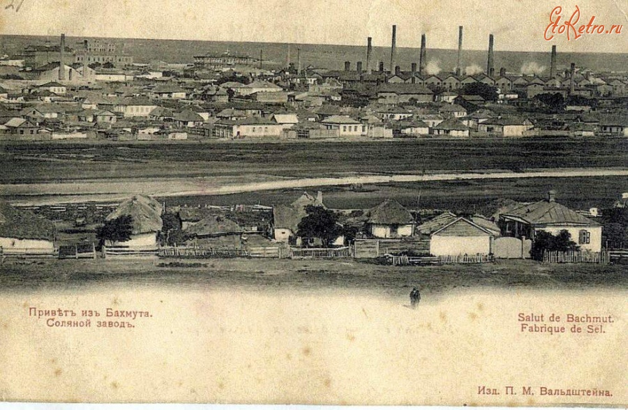 Артёмовск-Бахмут