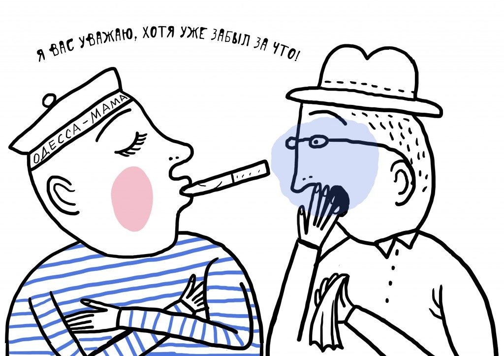 Одесские фразы и афоризмы