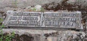 Могила Святослава